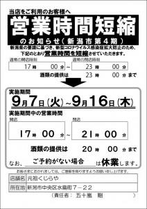 新潟県要請@営業時間短縮営業(第4期)